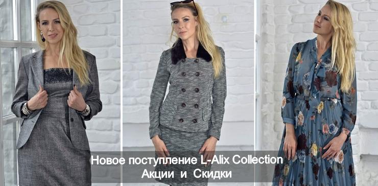 L-Alix Collection Скидка на зимнюю КОЛЛЕКЦИЮ