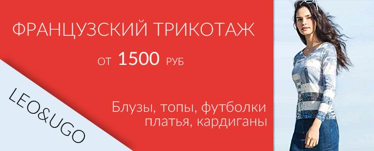 LEO&UGO Распродажа от 1500 руб